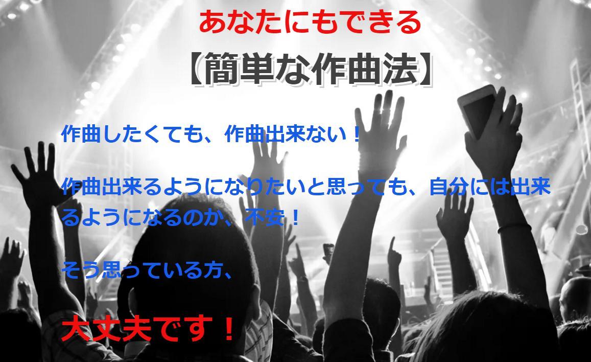 【簡単な作曲法】