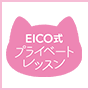 EICO式プライベートレッスン