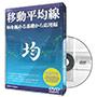 移動平均線MAを極める基礎から応用編 DVD
