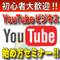 【初心者大歓迎!!】YouTubeビジネスの始め方セミナー!!
