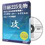 日経225先物テクニカル分析攻略編! インジケーター・シグナルのトレード方程式 DVD