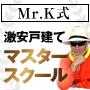 Mr.K式激安戸建てマスタースクール
