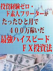 期間限定値下げ!!【投資経験ゼロ・ド素人フリーター】がたったひと月で400万稼いだ【最強ハイスピードFX投資法】
