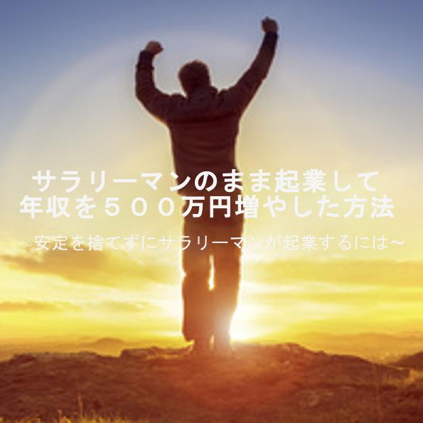 サラリーマンのまま起業して年収を500万円増やした方法