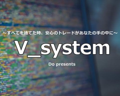 V_system Pro