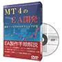 MT4のEA開発 開発ツールでプログラミング作製 DVD