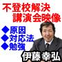 伊藤幸弘 講演会動画(0604) のレビュー