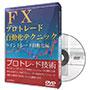 FXプロトレード自動化テクニック ライントレード自動化編 DVD