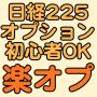 日経225オプション初心者でも楽々勝つ方法