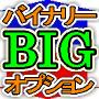 バイナリーオプション予測シグナル「BIGバイナリー」