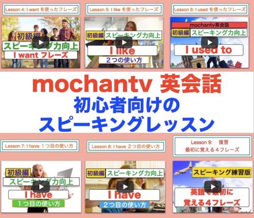 【ダウンロード版】mochantv英会話 スピーキング力向上 英会話の学習書 初級編