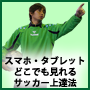 【サッカー】一人でもできるサッカー上達法オンライン(スマホやタブレットでネット環境があればどこでも見れるサッカートレーニング動画です)