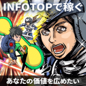 Infotopで稼ぐ!