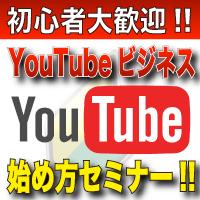 【井前綾介】YouTubeリアルセミナー