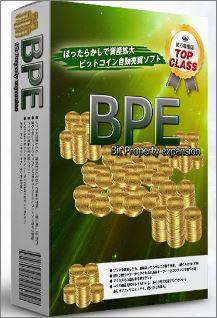 ビットコイン自動売買ツールBPE