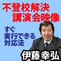 伊藤幸弘 講演会動画(0422)