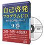 自己啓発プログラムCD 〈聴く自己啓発シリーズ〉9巻