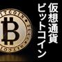 マネーコード・プログラム~仮想通貨でお金持ちになる方法~