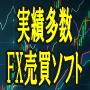 2017年+4150万円投資実績!FX売買ソフト【ジャスティス17】