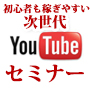 【オンライン】次世代YouTuber集団YouTube STARs 基礎セミナー&説明会  :YouTube初心者でもガッツリ利益が狙える次世代YouTubeノウハウ