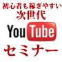 【オンライン中継】次世代YouTuber集団YouTube STARs 基礎セミナー&説明会  :YouTube初心者でもガッツリ利益が狙える次世代YouTubeノウハウ