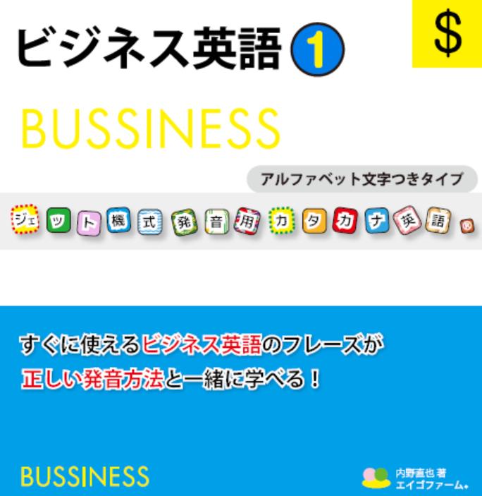 ジェット機式発音用カタカナ英語のビジネス英語1(アルファベット文字つきタイプ)