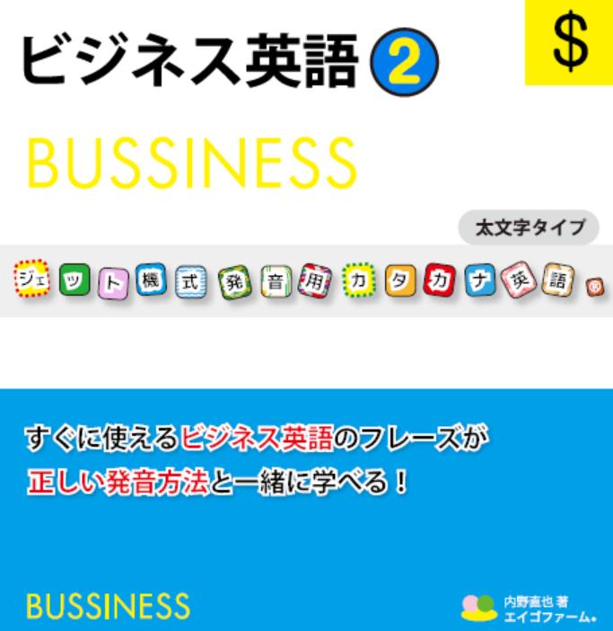 ジェット機式発音用カタカナ英語のビジネス英語2(太文字タイプ)