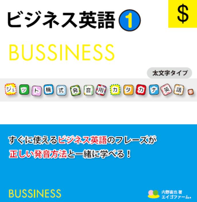 ジェット機式発音用カタカナ英語のビジネス英語1(太文字タイプ)