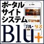 副業→事業化!すぐに使える構築済みポータルサイト『Blu+(ブルータス)』