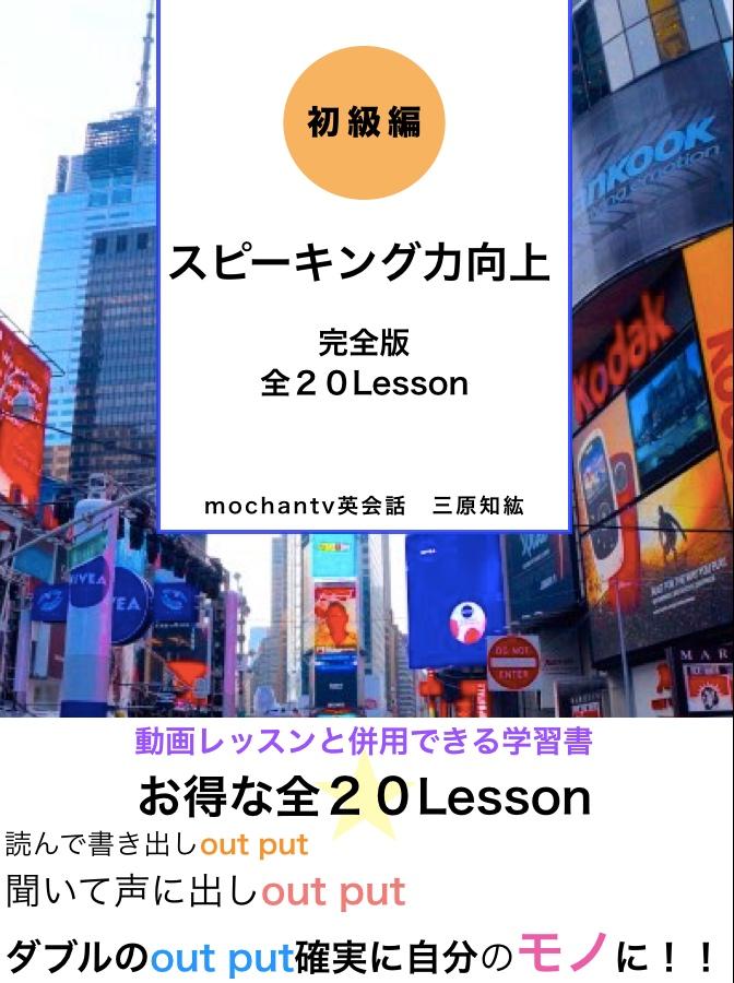 2Way 冊子お届けとダウンロード版全20Lesson】スピーキング力向上 英会話コース 初級編