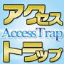 Access Trap アクセス・トラップの画像