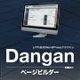 Danganページビルダー - LP作成用WordPressプラグインの画像
