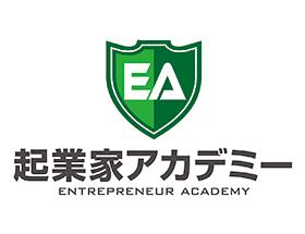 起業家アカデミー
