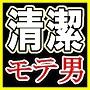 大切な大切なチャンスに不潔と嫌われないために知るべきこと!スペルマン中川誠司の「女性がいう清潔感の正体」