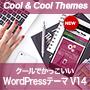クールでかっこいいWordPressテーマ Ver.14
