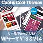 クールでかっこいいWordPressテーマ Ver.14&Ver.13