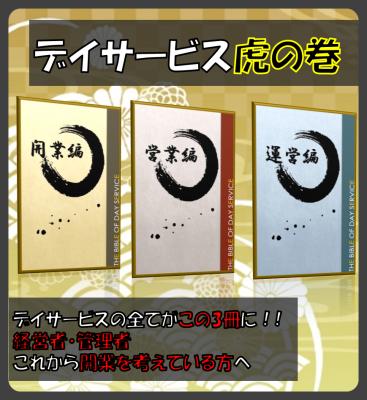 デイサービス虎の穴【運営編】