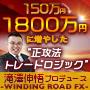 【※間もなく募集終了※】滝澤伸悟プロデュース  -WINDING ROAD FX-