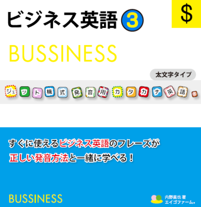 ジェット機式発音用カタカナ英語のビジネス英語3(太文字タイプ)