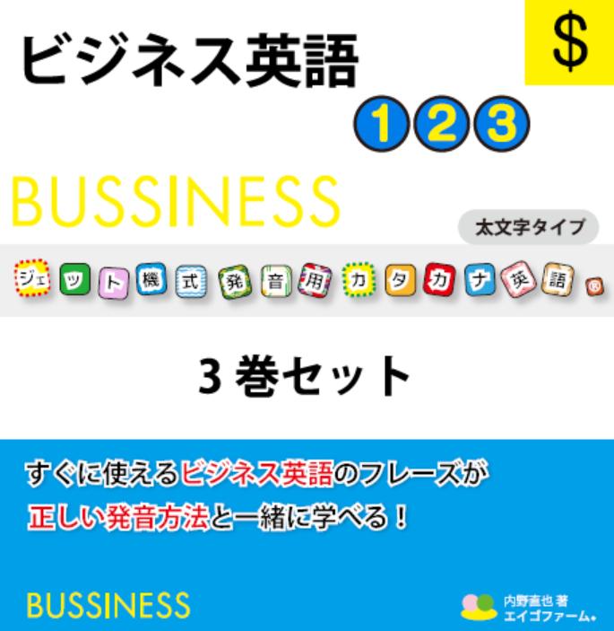 ジェット機式発音用カタカナ英語のビジネス英語3巻セット(太文字タイプ)①②③