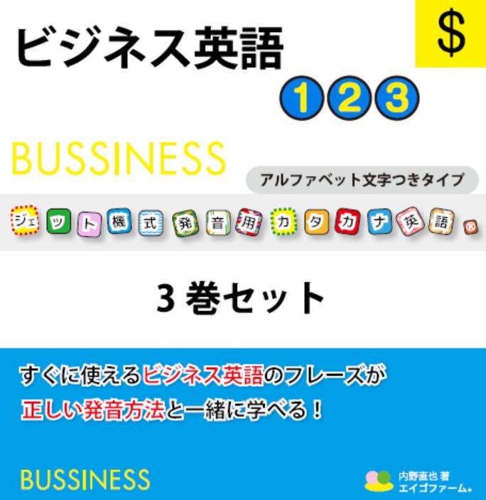 ジェット機式発音用カタカナ英語のビジネス英語3巻セット(アルファベット文字付きタイプ)①②③