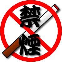 無理なく禁煙するための秘訣〜特典つき〜限定300名様限り!