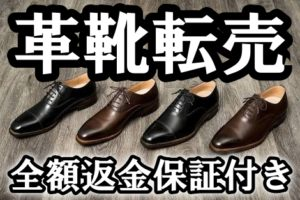 革靴転売大百科の画像