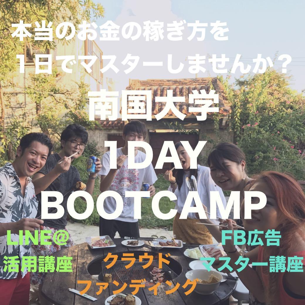 1day南国ブートキャンプ2018夏