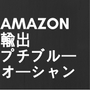 Amazon輸出 プチブルーオーシャン開拓リサーチ