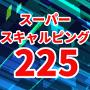 新着ツール【スーパースキャルピング225-2】&気になる情報【富山の駐在所襲撃、元富山大生に懲役14年 富山地裁】