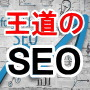 王道のSEOバイブル〜Googleにどんどん好かれるための正攻法の画像