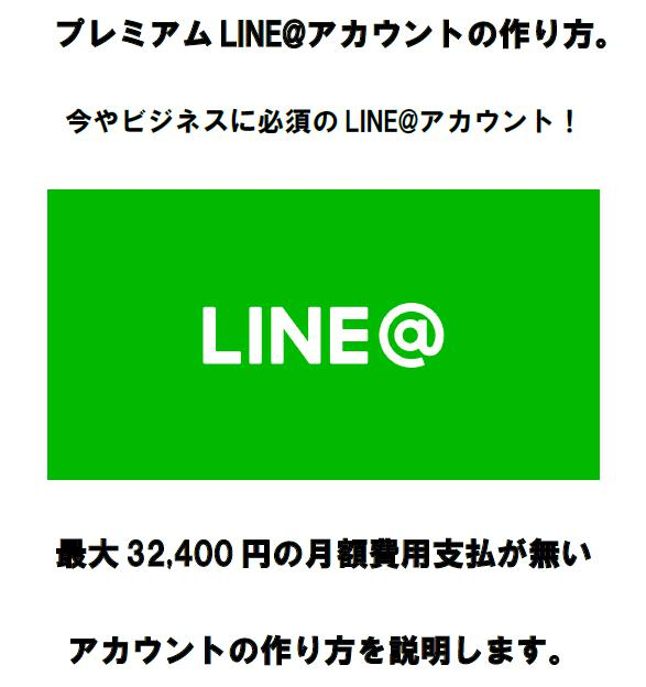 プレミアムLINE@アカウントの作り方。  今やビジネスに必須のLINE@アカウント!最大32,400円の月額費用支払が無いアカウントの作り方を説明します。