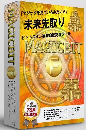 magicbitF(ビットコイン自動売買タイムラグ売買ツール)