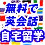 hiro式・オンライン英会話スクール〜自宅留学のすすめ〜